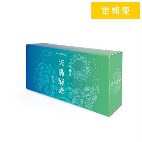【毎月1箱・定期便】天陽酵素(てんようこうそ) 10g×30包