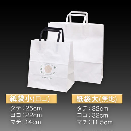 大納言ウィークエンド+紙袋【3箱/スリーブ付】