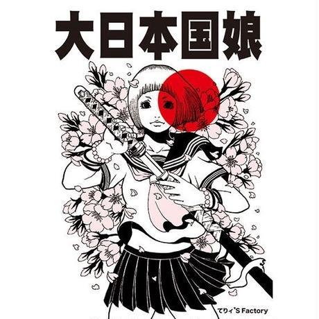 大日本国娘