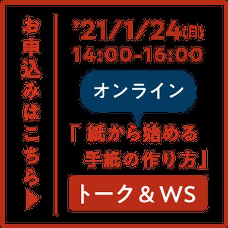 1/24【トーク&WS】紙から始める手紙の作り方