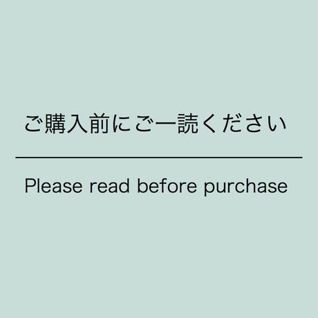 ご購入前にご一読ください/Please read before purchase
