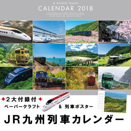 <2018年版>JR九州列車カレンダー【TM007】予約販売(※発送は11月上旬予定:カレンダー以外同梱不可)
