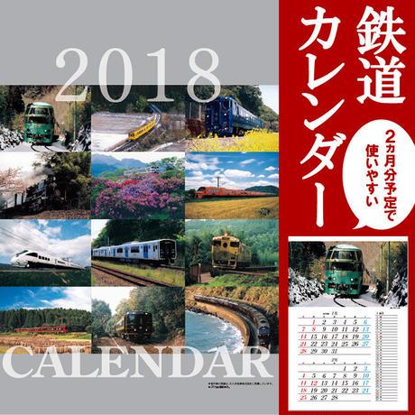 <2018年版>JR九州鉄道カレンダー【TM008】<レアもの>予約販売(※発送は11月上旬予定:カレンダー以外同梱不可)