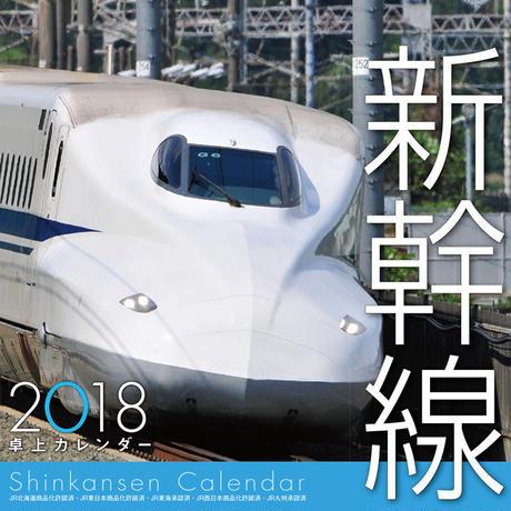 <2018年版>新幹線卓上カレンダー【TM012】予約販売(※発送は11月上旬予定:カレンダー以外同梱不可)