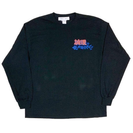 LONELY論理 | #11 LEGEND COMEDY L/S TEE (BLACK)