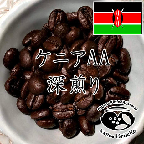 【深煎り】ケニアAA 100g【クリックポスト】