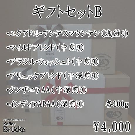 【ギフトセット】ギフトB