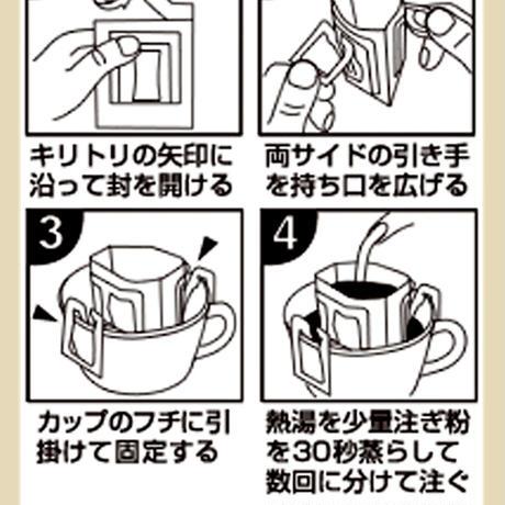 【カップオンコーヒー】【中深煎り】ハワイ・カウ・エクストラファンシー 1杯分個包装