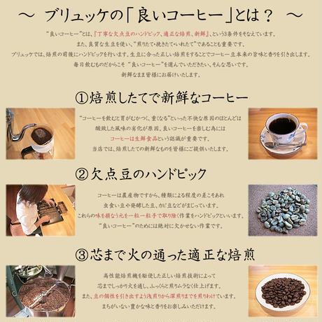 【定期便】ブリュッケブレンド【中深煎り】200g 豆のまま
