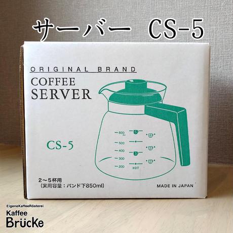 【珈琲器具】バッハ サーバー 102 CS-5 四人用【宅急便発送】