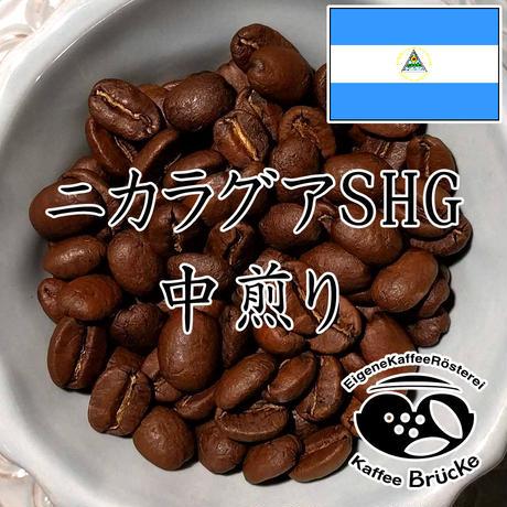 【中煎り】ニカラグアSHG 100g【クリックポスト】