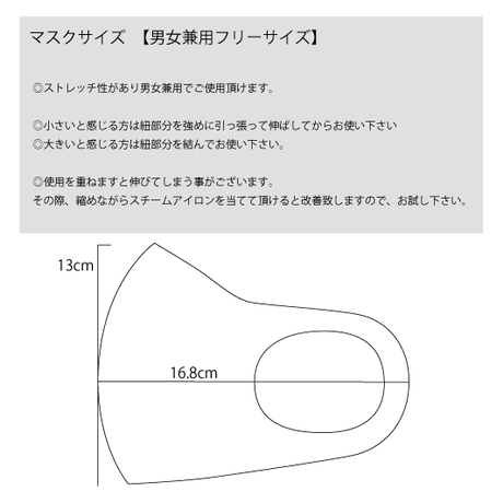 浅田真央サンクスツアー マスク ブルーグレー