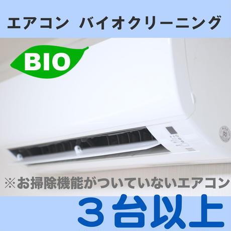 エアコン バイオクリーニング【3台以上/1台追加】(壁掛け式)※お掃除機能がついていないエアコンです