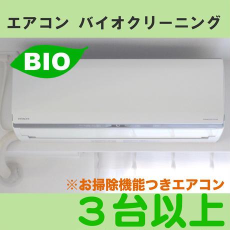 お掃除機能つきエアコン バイオクリーニング【3台以上/1台追加】(壁掛け式)