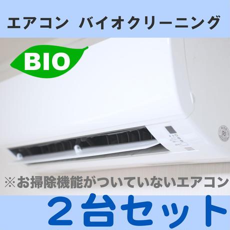 エアコン バイオクリーニング【2台セット】(壁掛け式)※お掃除機能がついていないエアコンです