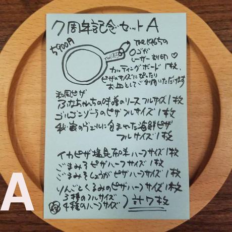 7周年記念セットA(フルサイズ3枚・ハーフサイズ4枚)【冷凍真空パック】