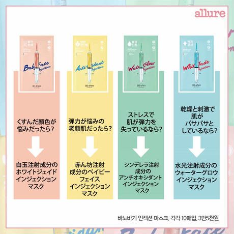 BANOBAGI BANO INJECTION MASK (4種類)