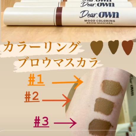 [Dear.own] ムードカラーリング ブロウ マスカラ 3色