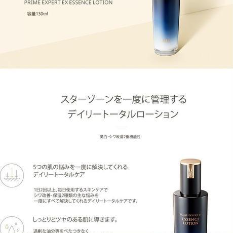 AHC Prime Expert EX Essence Lotion (乳液)★130ml★