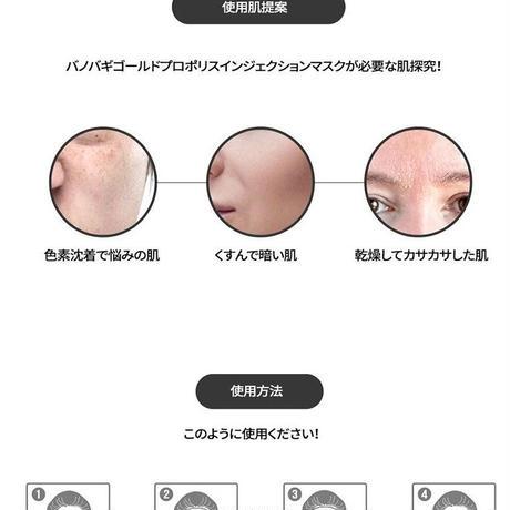 BANOBAGI インジェクションマスク(ゴールドプロポリス/シルクパール)