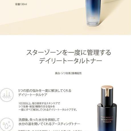 AHC Prime Expert EX Boosting Toner(化粧水)★130ml★
