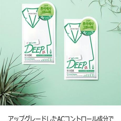 DEWYTREE ディープマスク(1枚)