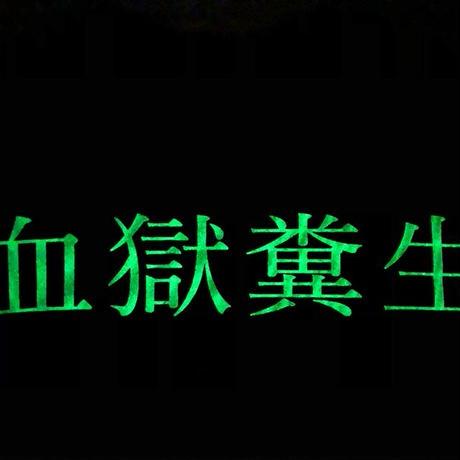 【不悪口】ロンT/ブラック