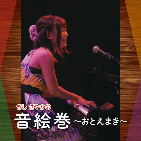【カード販売】岸淑香 / きしさやかの音絵巻