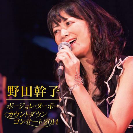【カード販売】野田幹子/ボージョレ・ヌーボー・カウントダウン・コンサート 2014