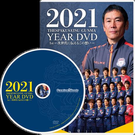 【会員限定】YEARDVD2021 -1st-