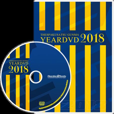 【一般販売】YEARDVD2018