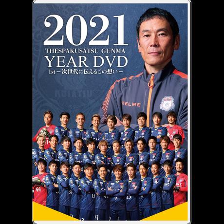 【一般販売】YEARDVD2021 -1st-(2021選手名鑑付き)