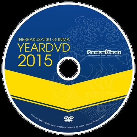 【会員限定】YEARDVD2015