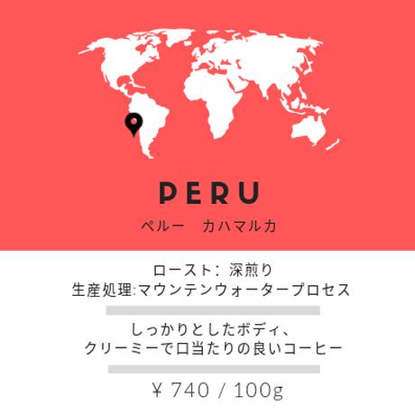 コーヒー豆 ペルー デカフェ(100g)