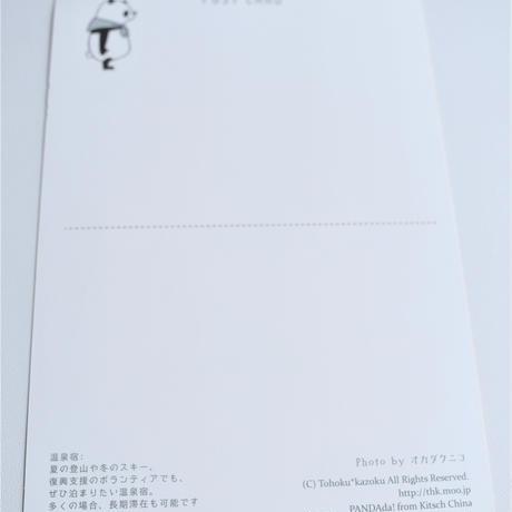 みちのくパンダポストカード(温泉)