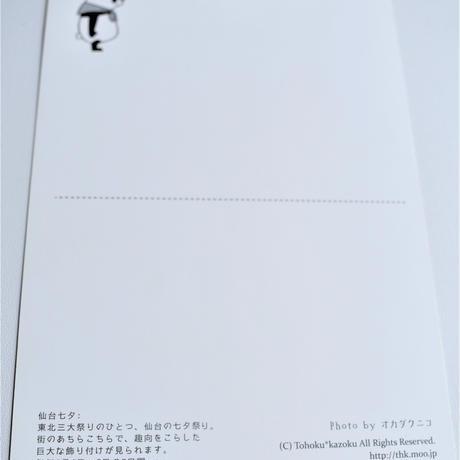 みちのくパンダポストカード(七夕祭り)