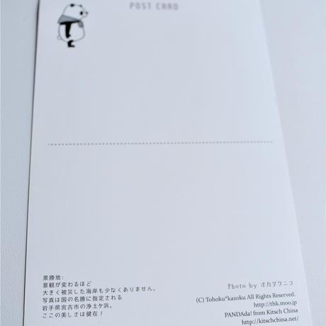 みちのくパンダポストカード(景勝地)