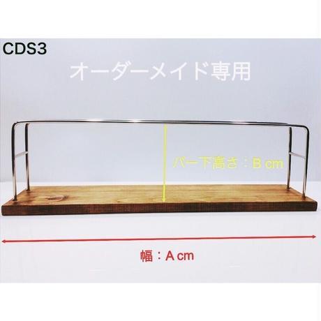 CDS3  受注生産 オーダーメイド  お見積もり コーヒードリップスタンド  カフェ ドリッパースタンド