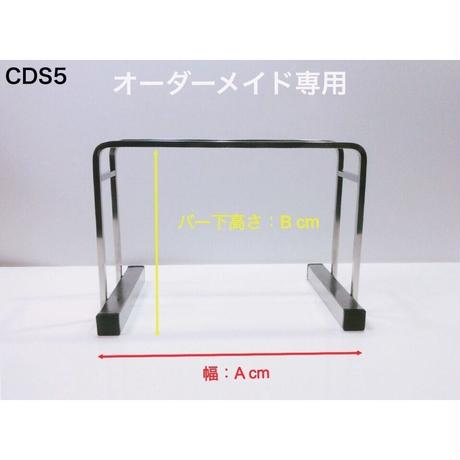 CDS5  受注生産 オーダーメイド お見積もりコーヒードリップスタンド  ステンレス カフェ ドリッパースタンド