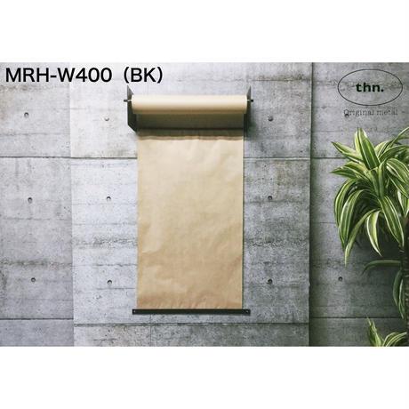 【MRH-W400(BK)】ロールホルダー 壁掛 幅40cm用 カフェ 店舗 メニュー  梱包作業などに