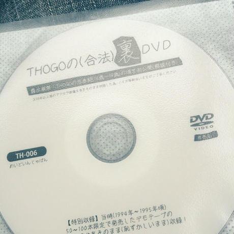 【限定30枚】THOGOの合法【裏】DVD(180分程収録)