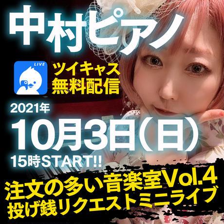 【投げ銭チェキ<10月配信>】サイン入り!ソロチェキ(中村ピアノ)