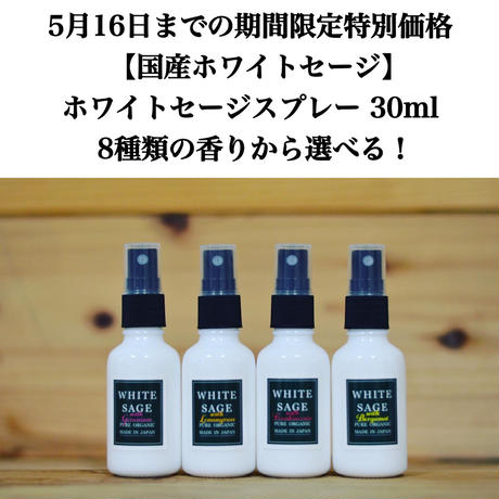 【5月23日までの期間限定価格!】国産ホワイトセージ ホワイトセージスプレー  30ml 各8種類から選べる!
