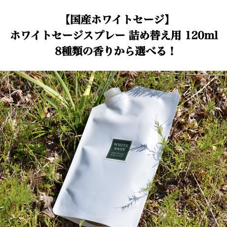 【国産ホワイトセージ】  ホワイトセージスプレー 詰め替え用 120ml 10種類の香りから選べる!