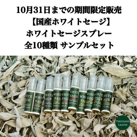 【国産ホワイトセージ】ホワイトセージスプレー 全10種類 サンプルセット