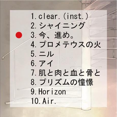ミズイロノアカ/Clear.収録曲 3.今、進め。 <1曲ダウンロード>