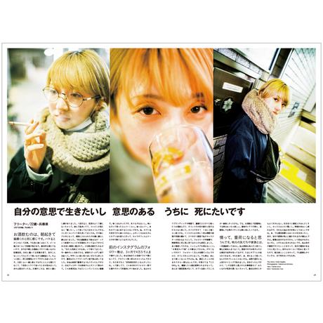 TOKYO VOICE Vol.7 ※税込・送料込