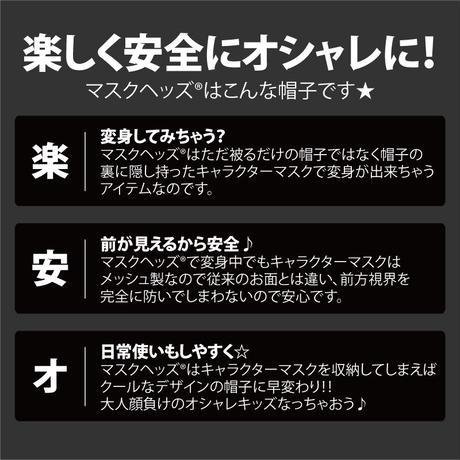 【仮面ライダージオウxマスクヘッズ®】キッズツイルキャップ 仮面ライダーゲイツ