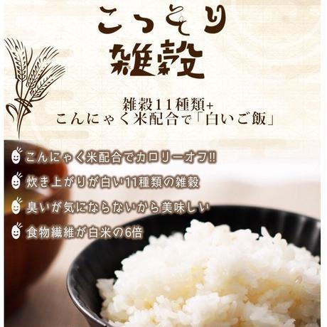 こっそり雑穀20g×7包 こんにゃく米入り白い雑穀