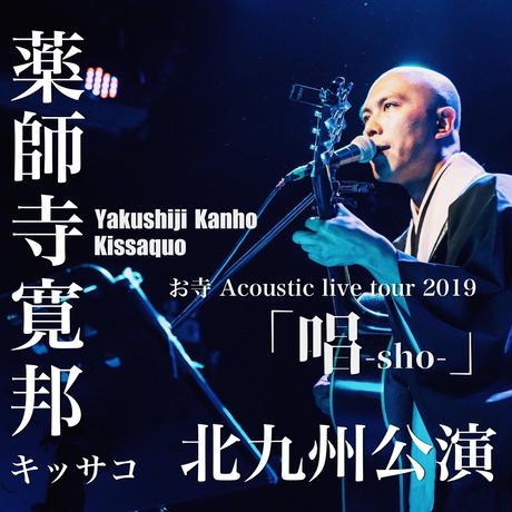 【福岡】薬師寺寛邦 キッサコ お寺 acoustic live tour「唱-sho-」2019 北九州公演 電子チケット